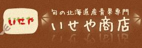 北海道の青果通販 いせや商店